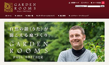 ガーデンルームスHP画像